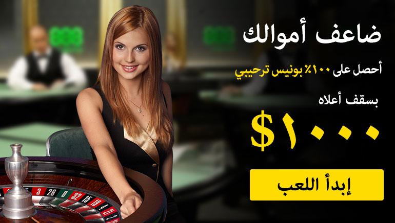 احصل على مكافأة ترحيبية على لعبة الروليت ذات الموزع المباشر عند التسجيل في كازينو 888